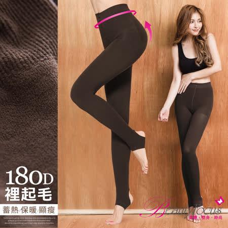 【BeautyFocus】180D裡起毛機能保暖踩腳褲襪-5407咖啡