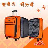 ★2件超值組★BATOLON高級商務行李箱-橘(24吋)