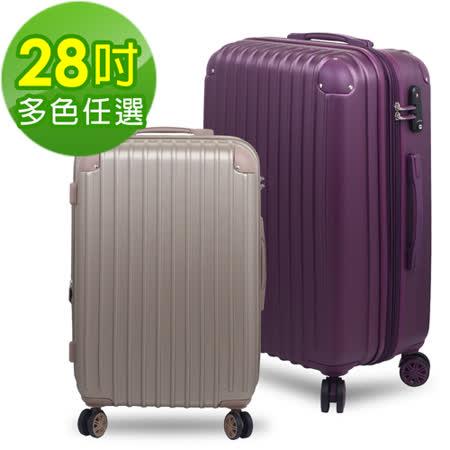 【Travelhouse】領風行者 28吋鑽石紋ABS耐磨抗刮旅行箱(多色任選)
