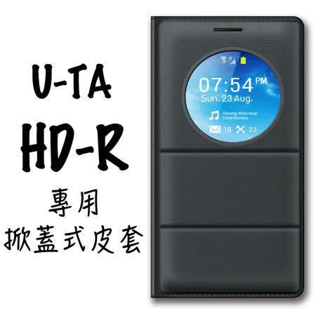 長江 U-TA HD-R 專用原廠側掀感應式皮套