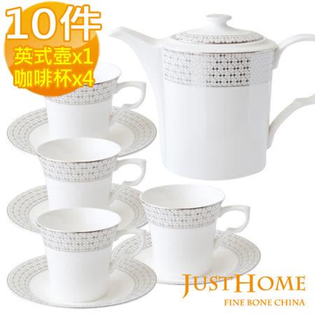 【好物分享】gohappy線上購物【Just Home】莉亞高級骨瓷10件午茶組(咖啡杯x4+壺x1)評價好嗎愛 買 小 舖