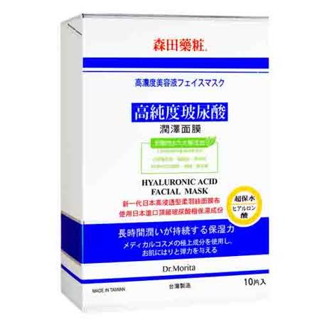 森田藥粧高純度玻尿酸潤澤面膜10片+贈保養品一支(隨機)