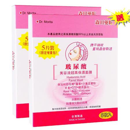 【買一送一】森田藥粧玻尿酸美容液超高保濕面膜5入+贈森田藥粧保養品 [隨機乙支]