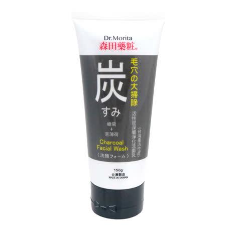 森田藥粧活性炭深層淨化洗面乳150ml