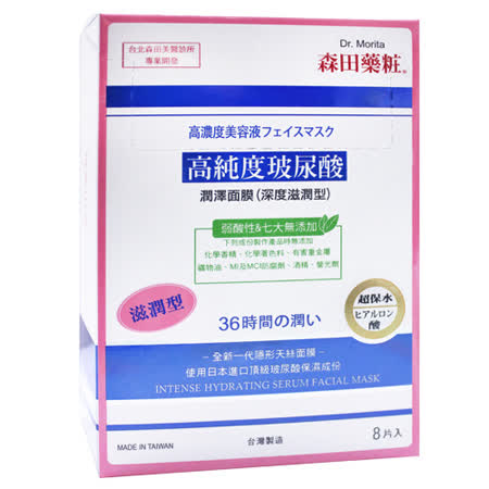 森田藥粧高純度玻尿酸潤澤面膜8入(深度滋潤型 )+贈保濕霜/菁華露(隨機乙支)