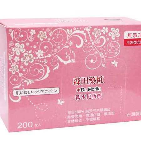 森田藥粧親水化粧棉200片