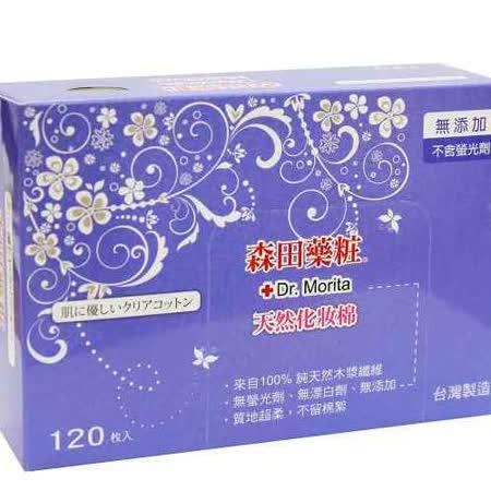 森田藥粧天然化粧棉120片