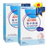 【買一送一】森田藥粧集中潤白原液面膜8入+贈森田藥粧保養品 [隨機乙支]