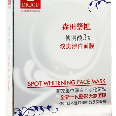 森田藥粧傳明酸3%淡斑淨白面膜5入+贈美妝保養品乙支(隨機)