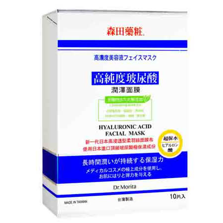 森田藥粧高純度玻尿酸潤澤面膜10片+贈保養品(隨機乙支)