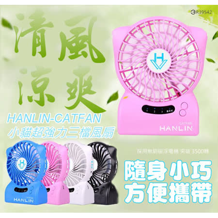 【HANLIN-CATFAN】小貓超強力三檔風扇風扇(三合一功能)送國家認證足量18650電池2300mah