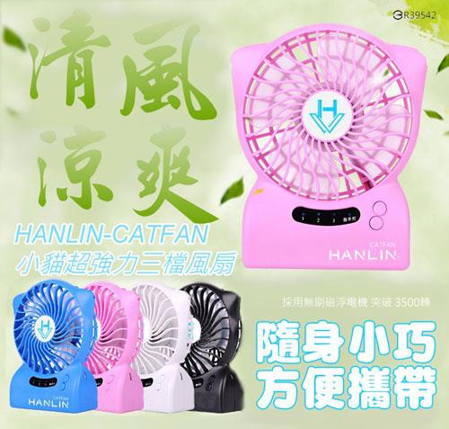 ~HANLIN~CATFAN~小貓超強力三檔風扇風扇^(三合一 ^)送國家 足量18650