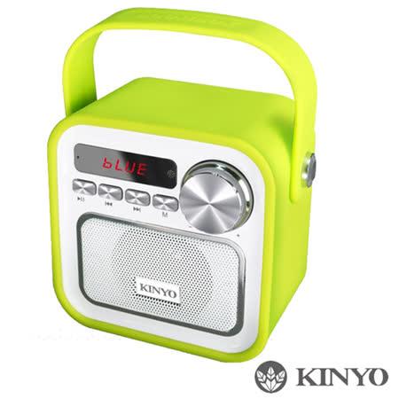 KINYO 繽紛藍牙手提喇叭BTS-691
