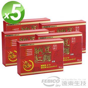 遠東生技 超氧複方納豆紅麴(30顆/盒) 5盒分享組