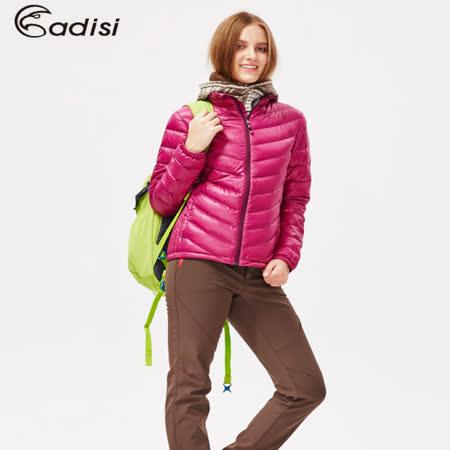 ADISI 女超輕量潑水羽絨外套AJ1521003(S~2XL) / 城市綠洲專賣