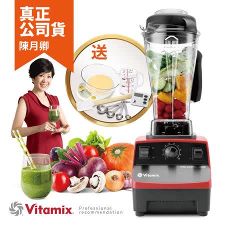 美國Vita-Mix TNC5200 全營養調理機(精進型)-紅色-公司貨~送橘寶與專用工具等13禮