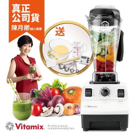 美國Vita-Mix TNC5200 全營養調理機(精進型)白色-公司貨~送橘寶與專用工具等13禮
