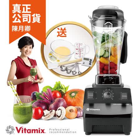 美國Vita-Mix TNC5200 全營養調理機(精進型)-黑色-公司貨~送橘寶與專用工具等13禮