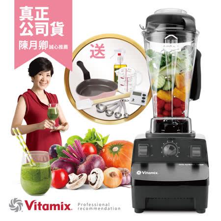 美國Vita-Mix TNC5200 全營養調理機(精進型)-黑色-公司貨~送大豆胜肽與專用工具等13禮
