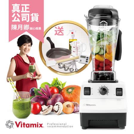 美國Vita-Mix TNC5200 全營養調理機(精進型)白色-公司貨~送大豆胜肽與專用工具等13禮