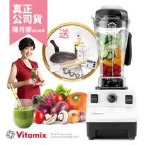 美國Vita-Mix TNC5200 全營養調理機(精進型)白色-公司貨~送韓國Neoflam 陶瓷不沾心型煎蛋鍋等13禮