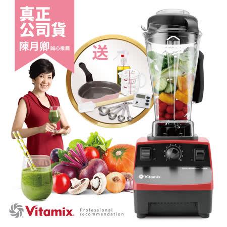 美國Vita-Mix TNC5200 全營養調理機(精進型)-紅色-公司貨~送大豆胜肽與專用工具等13禮