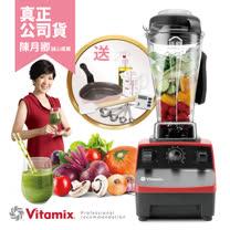 美國Vita-Mix TNC5200 全營養調理機(精進型)-紅色-公司貨~送韓國Neoflam 陶瓷不沾心型煎蛋鍋等13禮