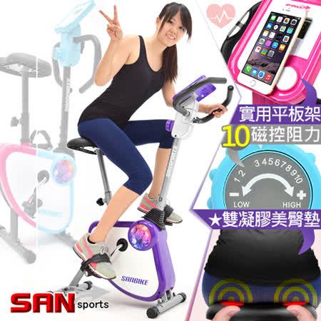 【SAN SPORTS 山司伯特】YA!奇摩子!飛輪式磁控健身車(超大座椅.按摩美臀墊)C149-024室內折疊腳踏車.摺疊美腿機