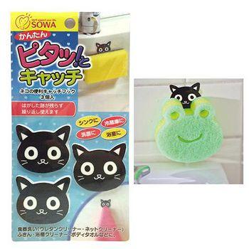 日本製造 創和黑貓魔鬼氈壁貼掛勾 SAN-015875