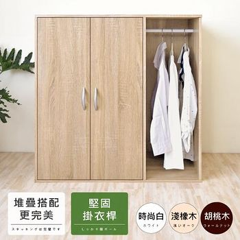 HOPMA 二門一格組合式衣櫃-二色可選 (A-201WH/A-201BR)