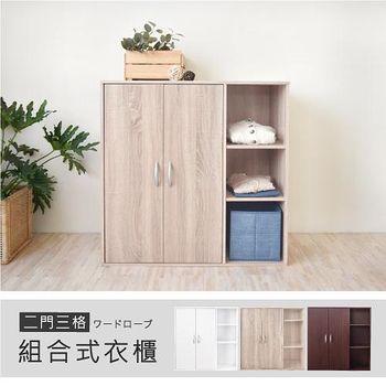 HOPMA 二門三格組合式衣櫃-二色可選 (A-203BR/A-203WH)
