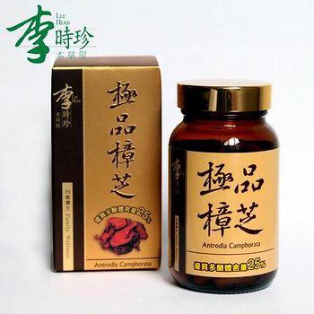 李時珍 極品樟芝菌絲體膠囊 (60顆裝)