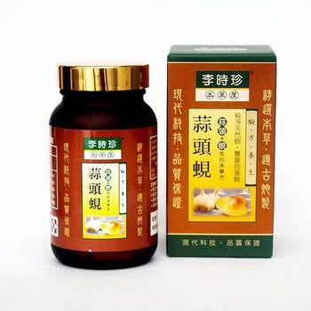 李時珍 蒜頭蜆(蒜頭+蜆) ~純淨天然蜆,豐富胺基酸 (90顆裝)