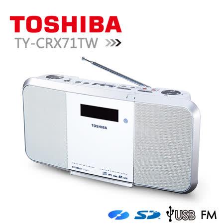 【TOSHIBA】語言學習CD/MP3/USB手提音響 (TY-CRX71TW)
