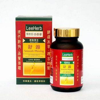 李時珍 舒節 (杜仲葉+葡萄糖胺)~維持轉動靈活 (120錠裝)