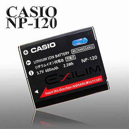 卡西歐CASIO NP-120/NP120/EX-ZS35 專用相機原廠電池 (無吊卡包裝)