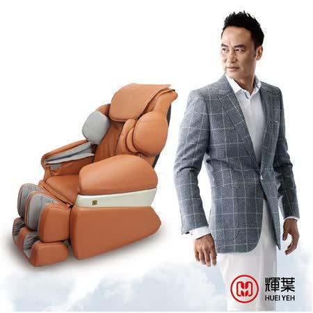 輝葉皇家小龍椅3