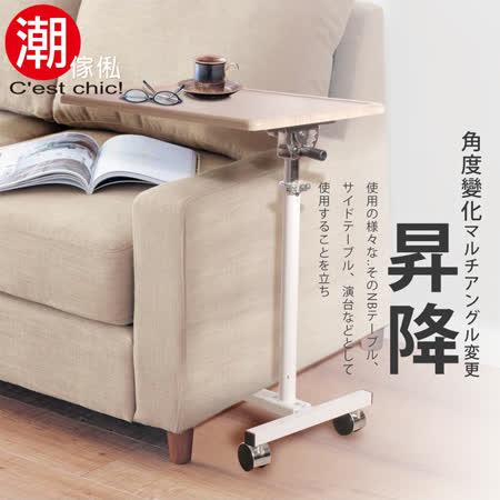【網購】gohappy 線上快樂購【C'est Chic】希爾頓昇降機能桌-漂流木紋效果百貨 公司