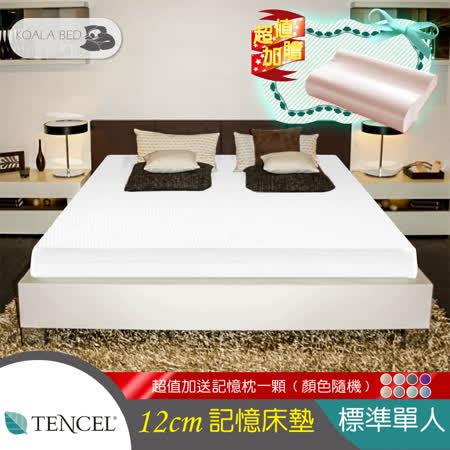§ Koala Bed § TENCEL 天絲床套竹炭記憶床墊︱頂規加厚/波浪釋壓/12cm厚/標準單人/寬3尺