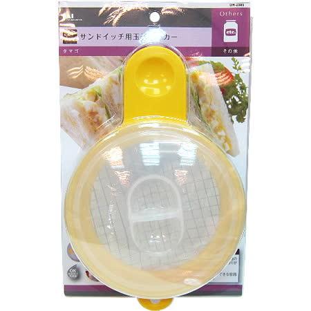 【波克貓哈日網】日本製廚房用品◇快速沙拉碎雞蛋◇《可當保鮮盒避免汙染》