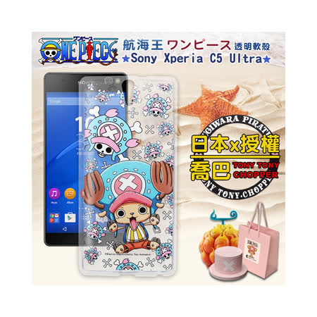 航海王 海賊王 One Piece Sony Xperia C5 Ultra 大大機 透明軟式保護套 手機殼(亂花喬巴)
