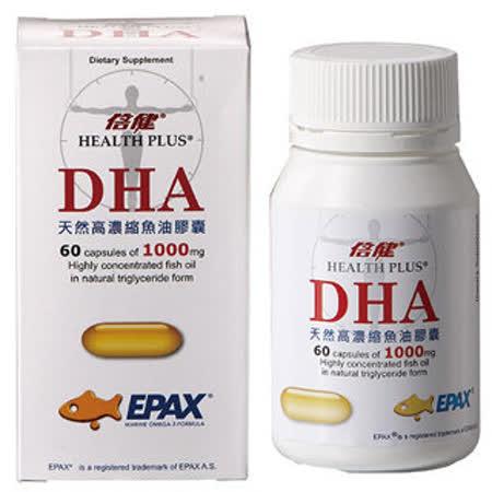 【倍健】成人DHA天然高濃縮魚油膠囊60粒裝