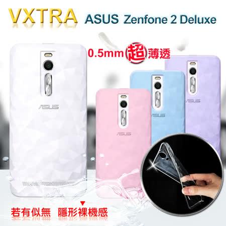 VXTRA 超完美 華碩ASUS Zenfone 2 Deluxe ZE551ML Z3580 5.5吋清透0.5mm隱形保護套