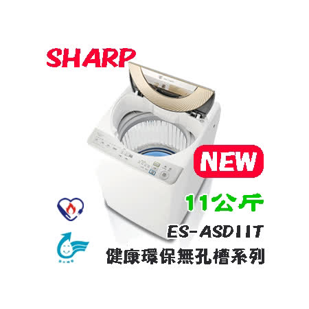【SHARP 夏普】11KG不鏽鋼無孔槽變頻洗衣機ES-ASD11T