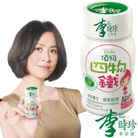 (即期良品僅一組) 李時珍頂級四物鐵(12入) 健康食品認證