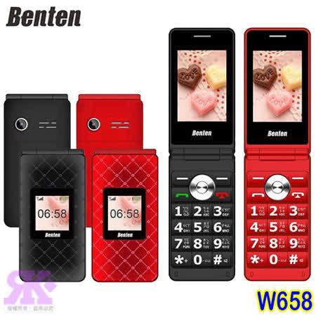 Benten W658 雙卡雙待銀髮3G手機-贈原廠全配(內含電池*1+旅充*1,市價約699)+奈米噴劑+多功能收納包