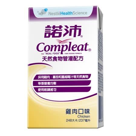 【RESOURCE 立攝適】糖尿病專用諾沛天然食物管灌配方 雞肉口味 管灌可
