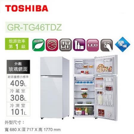 ★贈好禮★『TOSHIBA』☆東芝 409L 變頻玻璃鏡面雙門 電冰箱 GR-TG46TDZ