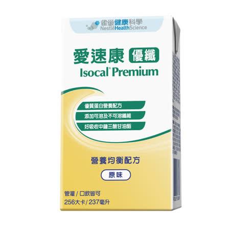 【RESOURCE 立攝適】雀巢愛速康金選優纖配方營養品(1箱) 清流口味 管灌可