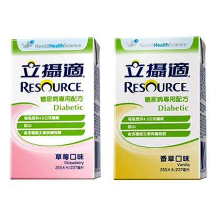隨機贈2罐【RESOURCE 立攝適】雀巢立攝適糖尿病配方營養品237mlX24 (香草/草莓)